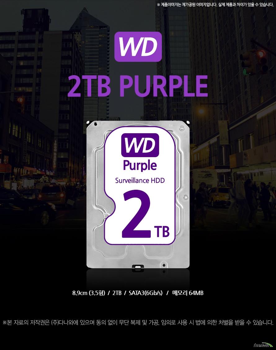 WD 2TB PURPLE WD80PURZ (SATA3/5400/128M)  보안 감시 환경에 최적화된 강력한 스토리지 시스템 WD Purple HDD는 24시간 365일 상시 작동하는 HD 보안 시스템에 최적화되었습니다.  WD Purple HDD로 고품질 비디오를 재생하고, 주변 환경에 맞게 보안 시스템을 업그레이드 및 확장하세요.  편리한 호환성 다양한 업계 최고 수준 인클로저 및 칩셋을 지원합니다. 사용자의 NVR(네트워크 비디오 리코더)에 맞는 호환성을 찾아 편리하게 구성할 수 있습니다.  빠른 데이터 전송 속도 빠른 데이터 전송 속도로 많은 양의 데이터를 빠르게 처리하여 데이터 저장 등이 더욱 빨라집니다.   24시간 365일 안정적인 시스템 견고한 내구성으로 24시간 365일 언제나 오류 없이 안정적인 시스템을 유지합니다. 진동과 발열이 적어 멀티 드라이브 환경에서도 안정적으로 시스템을 구동하며, 낮은 소비 전력으로 더욱 효율적입니다.    오류 없는 영상을 보여주는 AllFrame™기술 일반 하드드라이브를 보안 카메라 시스템에 사용하게 되면 시스템 에러, 화면 깨짐 현상, 영상 오류 등이 발생하게 됩니다. WD Purple Surveillance HDD는 AllFrame™기술을 통해 이러한 오류를 줄이고 ATA 스트리밍을 향상시켜, 사용자의 비즈니스 환경에 최적화된 보안 시스템을 구축합니다.