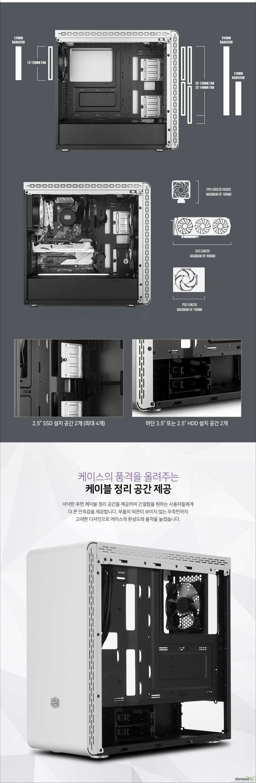 쿨러마스터  MasterBox MS600 강화유리(화이트)