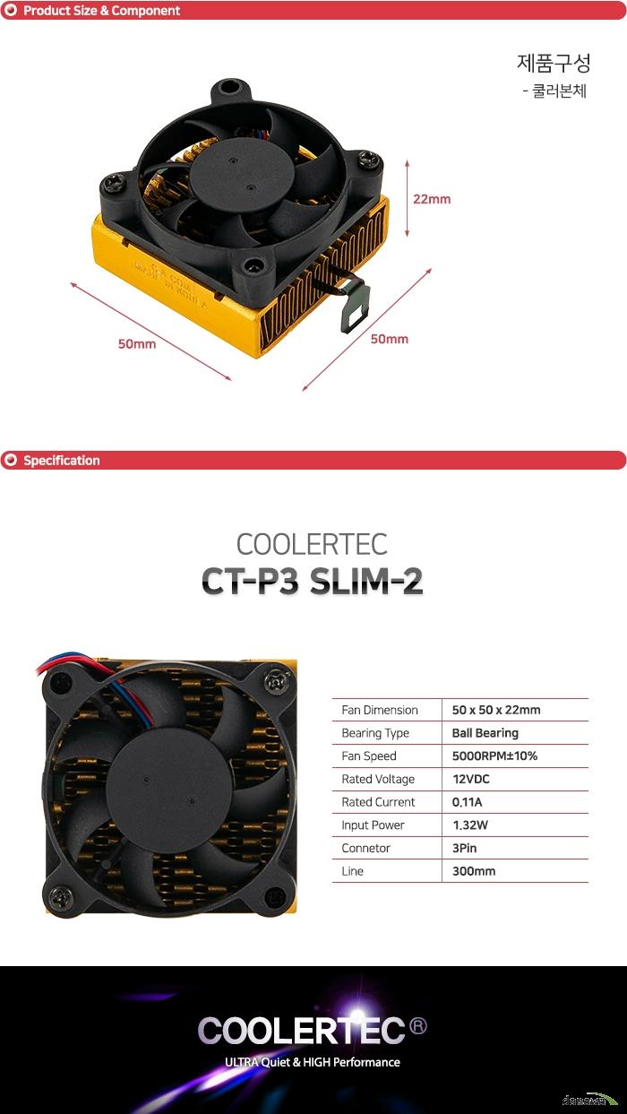 COOLERTEC  CT-P3 SLIM-2