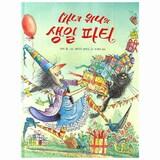 비룡소 그림동화 (191~200권)  (192편, 마녀 위니의 생일 파티)
