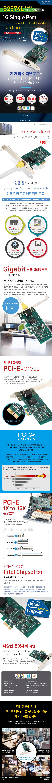이지넷유비쿼터스  NEXT-360DCP EX 기가비트 랜카드
