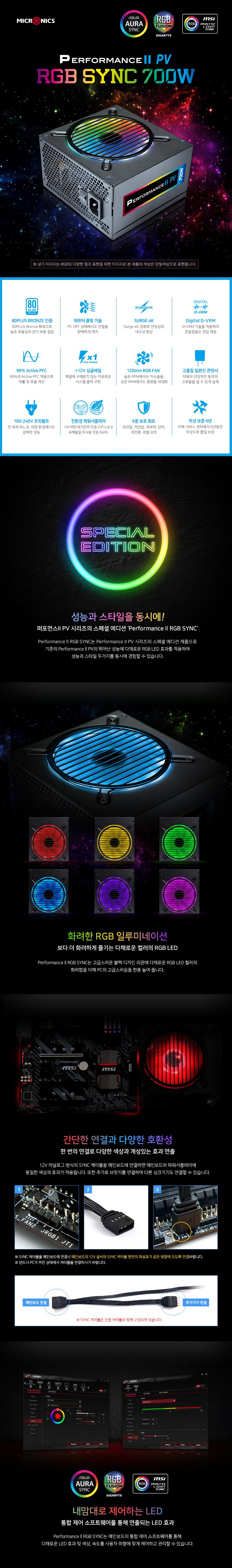 마이크로닉스  Performance II PV RGB Sync 700W 80Plus Bronze