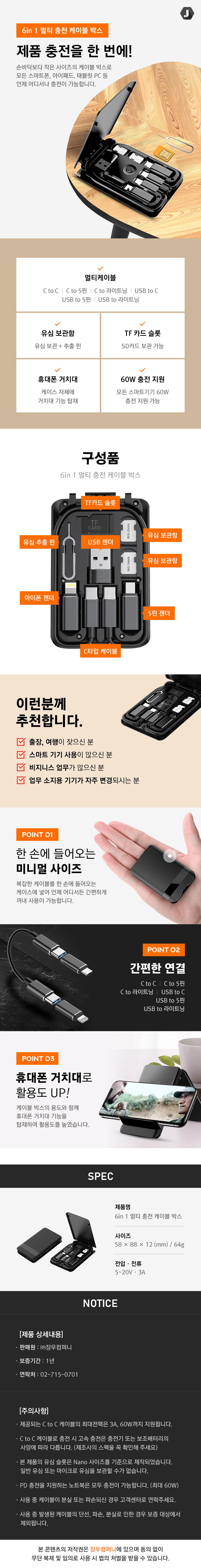 장우컴퍼니 6in1 멀티 충전 케이블 박스