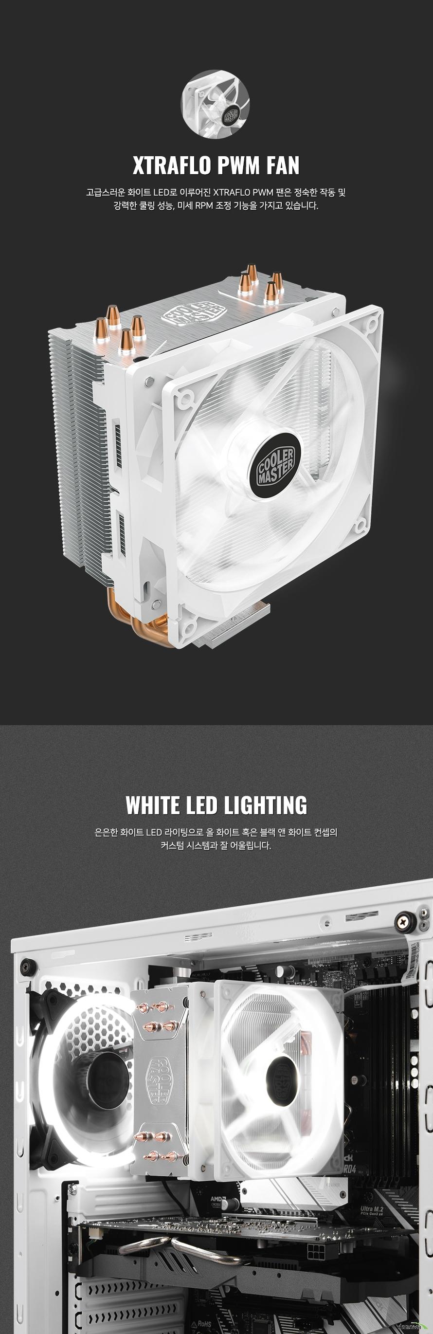 쿨러마스터  HYPER 212 LED WHITE EDITION
