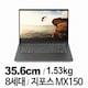 레노버 아이디어패드 530S-14 MIGHTY i7 (SSD 256GB)_이미지