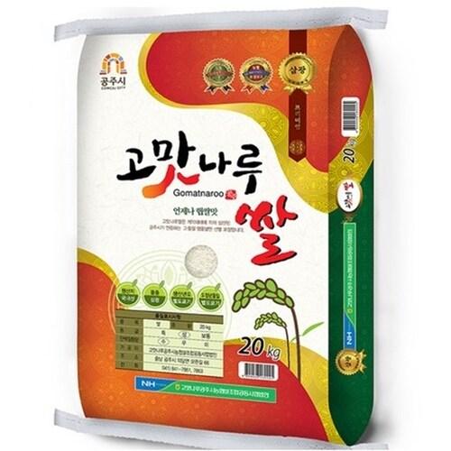 고맛나루공주시농협 고맛나루쌀 20kg (18년 햅쌀) (1개)_이미지