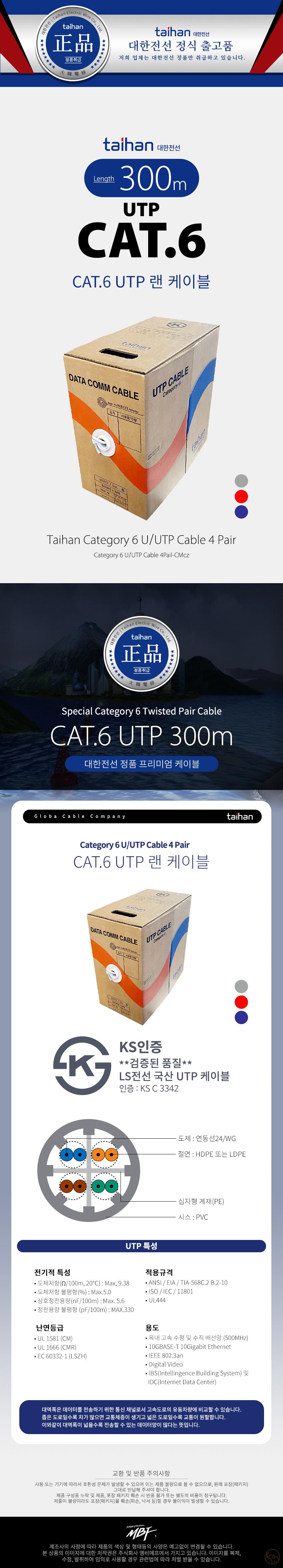 대한전선 CAT.6 UTP 제작형 랜 케이블 (그레이, 300m)