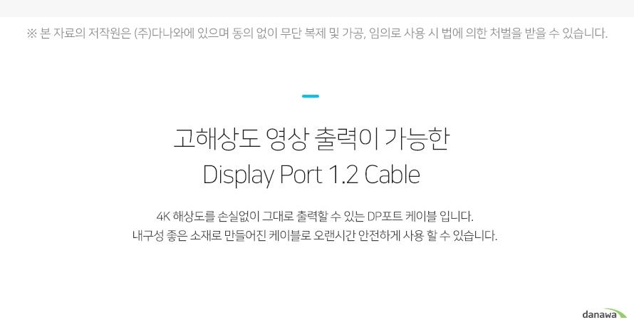 UGREEN DisplayPort 1.2 U-10 Series 케이블 (U-10213, 5m)