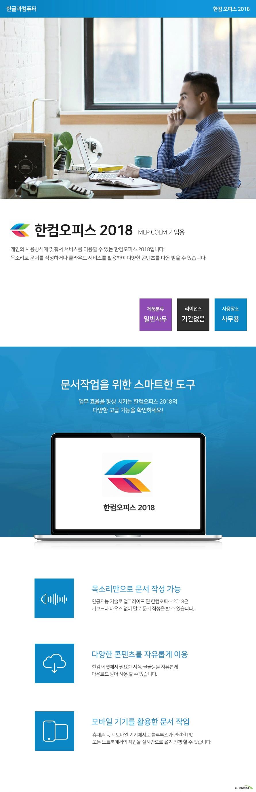 한글과컴퓨터  한컴 오피스 2018 기업용(MLP COEM)