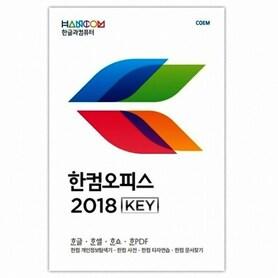 한글과컴퓨터 한컴 오피스 2018 (MLP COEM 기업용)