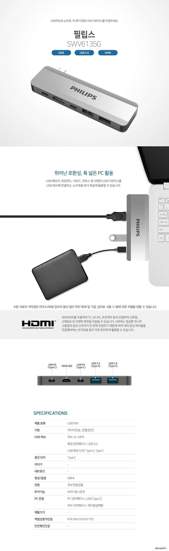 필립스 SWV6135G (5포트/USB 3.0 Type C)