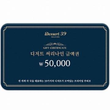 디저트39 모바일 상품권(5만원)