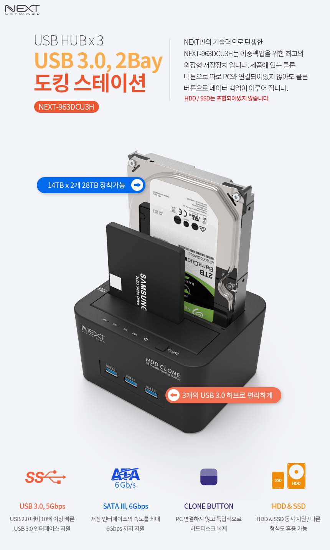 이지넷유비쿼터스  USB 3.0 2Bay 도킹스테이션 (NEXT-963DCU3H)(하드미포함)