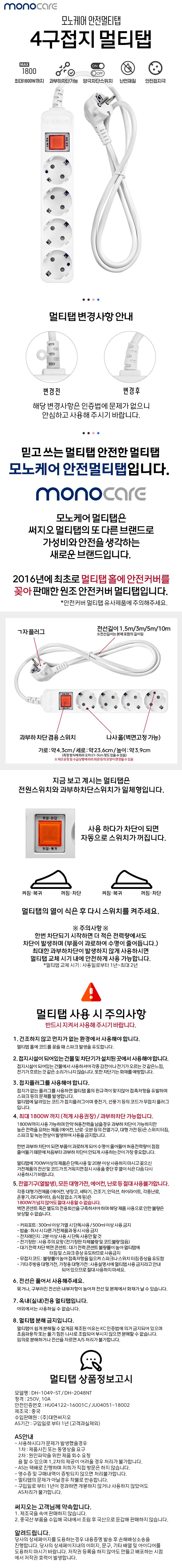 대현써지오 대현써지오 모노케어 4구 10A 메인스위치 멀티탭 (5m)