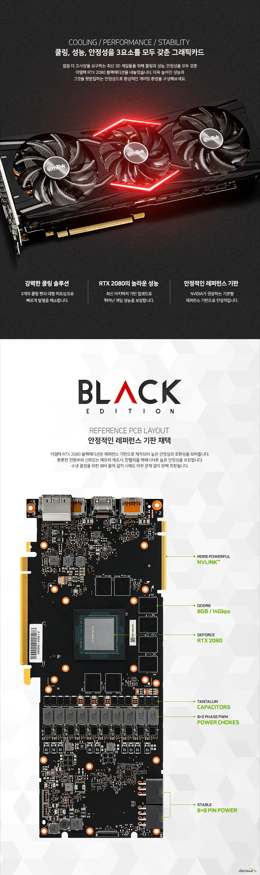 이엠텍  지포스 RTX 2080 BLACK EDITION OC D6 8GB