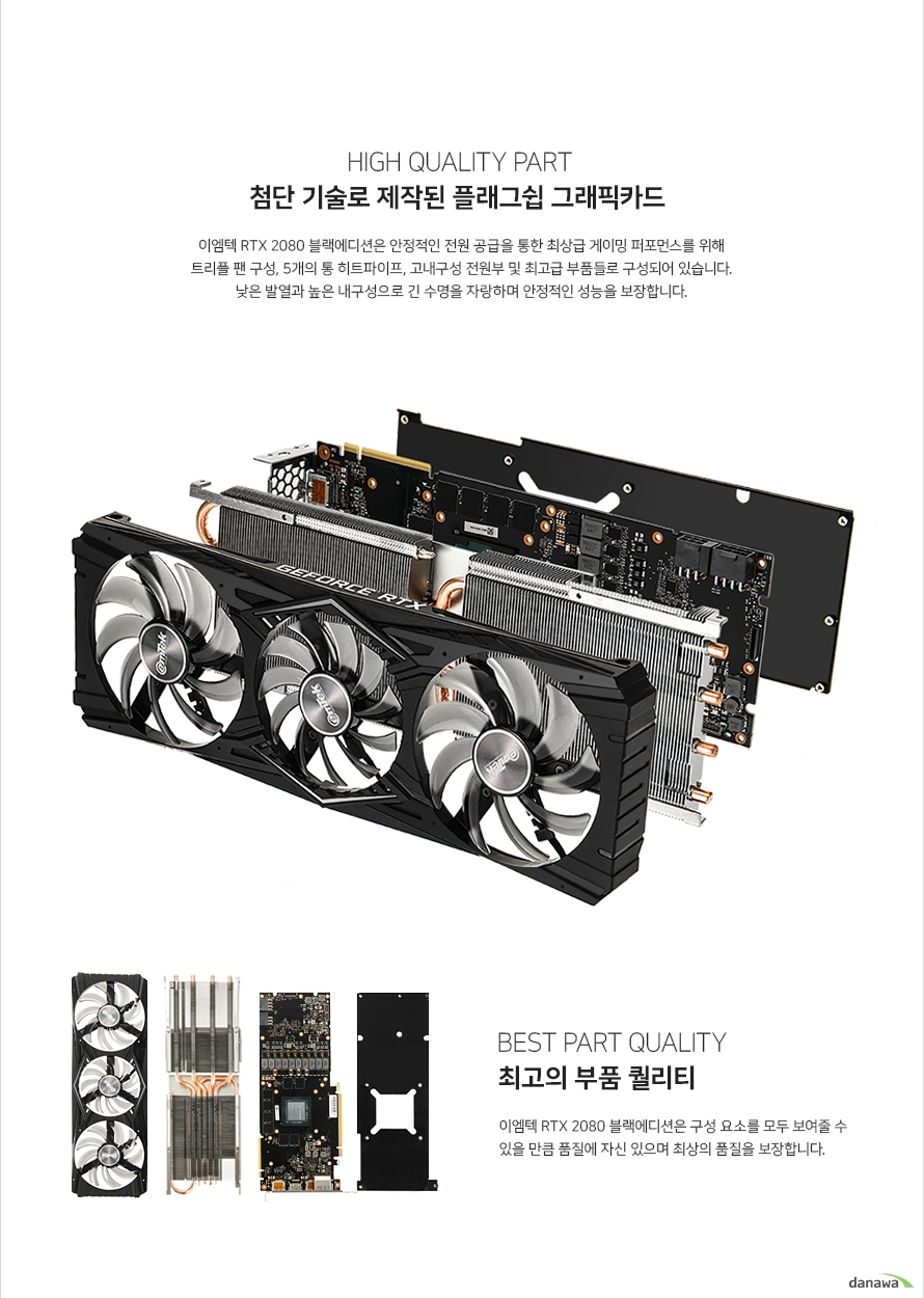 이엠텍  지포스 RTX 2080 BLACK EDITION OC D6 8GB