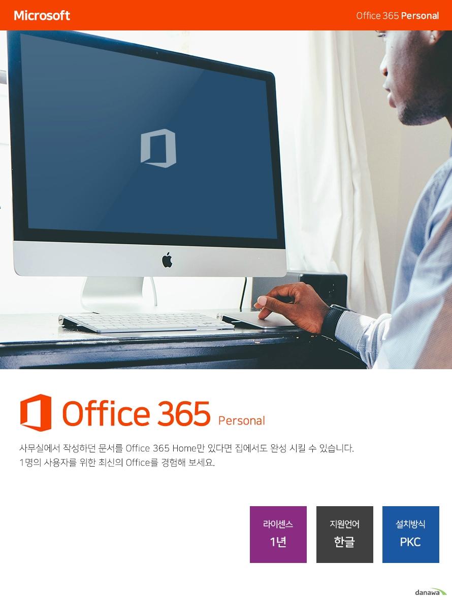 Microsoft Office 365 Personal (PKC) 오늘날 비즈니스의 필수 도구인, 클라우드에서 제공되는 Office를 사용하여  업무의 영향력을 높이고 다양하게 활용하세요. 오늘날의 비즈니스 필수 도구 Office 365는 현대의 사용자들이 작업을 수행하는 방식에 가장 적합한 도구를  하나로 모은 클라우드 기반 구독 서비스입니다. Excel, Outlook과 같은 업계 최고의 앱과  OneDrive, Microsoft Teams와 같은 강력한 클라우드 서비스가 결합된 Office 365를 이용하면 누구든지 언제 어디서나 모든 장치에서 콘텐츠를 제작하고 공유할 수 있습니다.  익숙한 Office 도구 Word, Excel, PowerPoint, Outlook 등 최신버전의 다양한 Office 도구와 함께 업무의 효율성과 편의성을 더하여 빠르고 편리하게 작업하세요. 여러 디바이스에서 Office 사용 Windows PC/Mac, 태블릿 또는 휴대폰 등 사용 중인 모든 장치에서  항상 최신 버전의 친숙한 Office 응용 프로그램을 사용해 보세요. 공동 작업 방식 단순화  온라인으로 파일을 저장하고, 동기화하고, 공유하므로 항상 최신 상태로 유지되며,  또한 다른 사용자와 실시간으로 문서를 편집할 수 있습니다. 손쉬운 설정 및 관리 단계별 안내를 통해 사용자를 쉽게 설정하고 빠르게 서비스를 사용할 수 있습니다.  IT 관련 업무는 Office 365가 알아서 관리합니다.