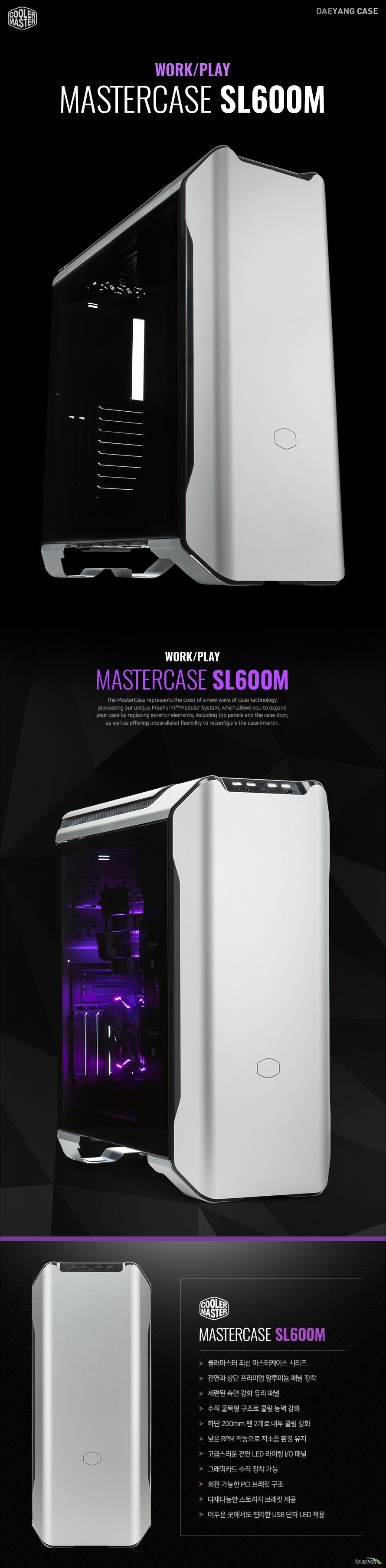 쿨러마스터 MasterCase SL600M 강화유리