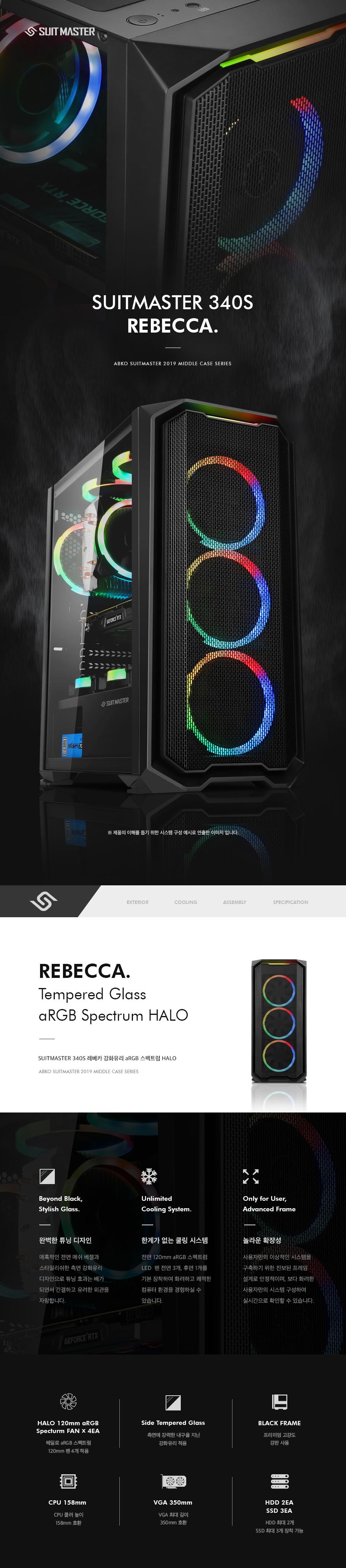 ABKO SUITMASTER 340S 레베카 강화유리 스펙트럼 RGB HALO
