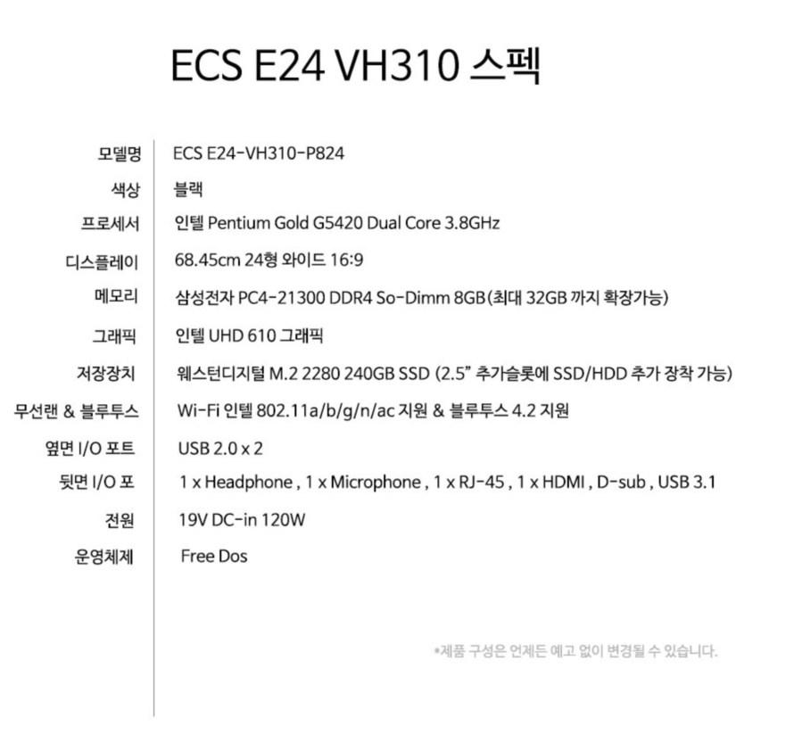 ECS AIO E24-VH310-P824 (8GB, M2 240GB)
