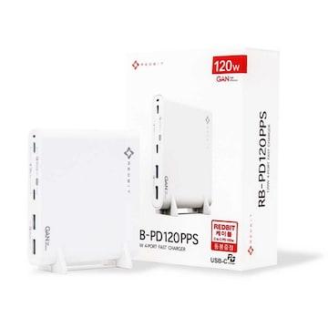 이엠텍 REDBIT USB-PD PPS/QC4+ 120W 4포트 GaN 충전기 RB-PD120PPS