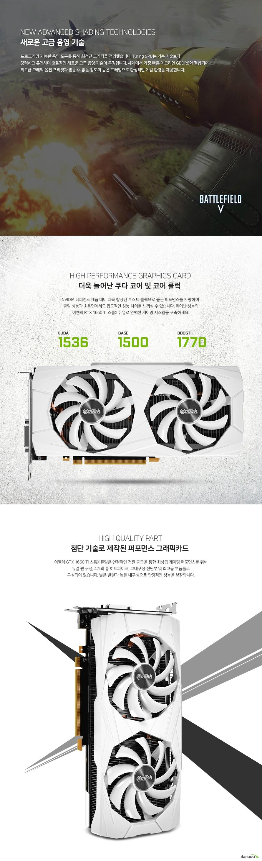이엠텍 XENON 지포스 GTX 1660 Ti STORM X Dual D6 6GB WHITE