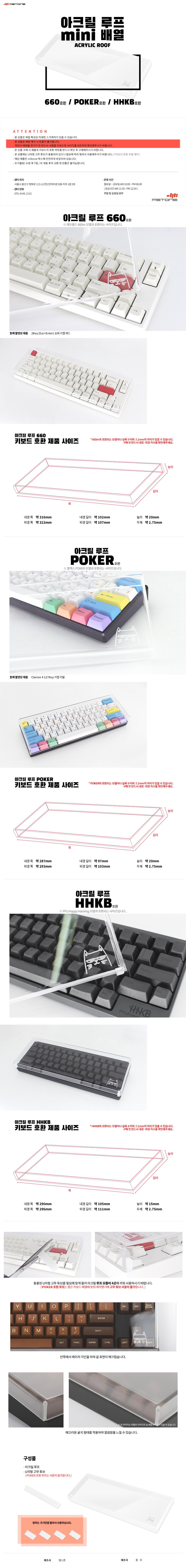 엠스톤글로벌 mStone 아크릴 ROOF 미니배열 (HHKB 호환)