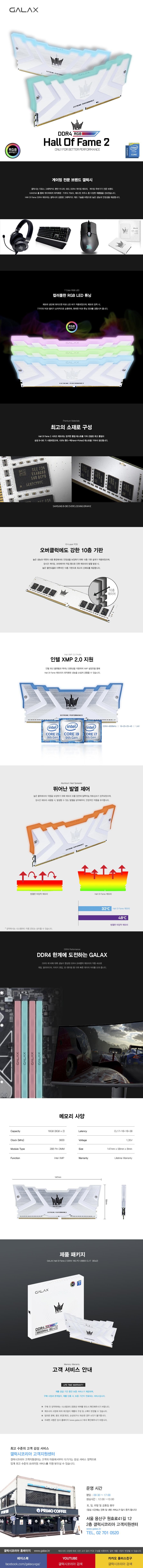 갤럭시 HOF 2 DDR4 16G PC4-28800 CL17 (8Gx2)