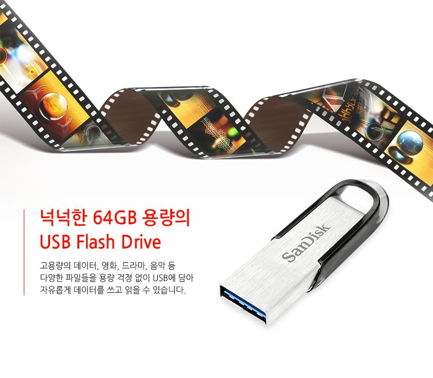 넉넉한 64GB 용량의 USB