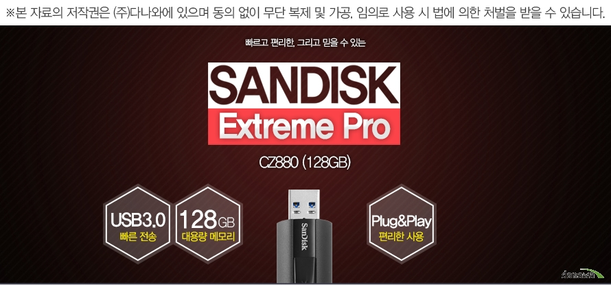 빠르고 편리한, 그리고 믿을 수 있는SANDISK  Extreme Pro CZ880 (128GB)USB 3.0빠른전송, 64GB 대용량 메모리, Plug and play 편리한 사용