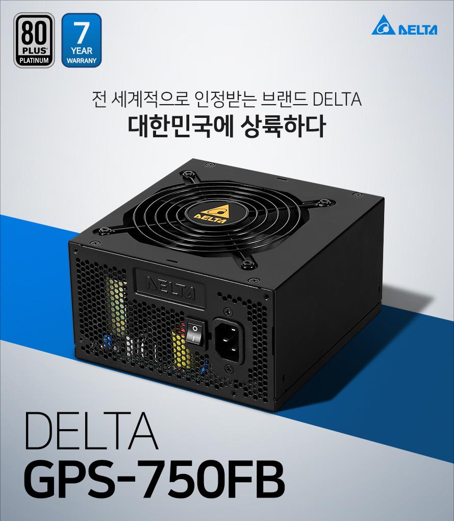 DELTA GPS-750FB 80플러스 플래티넘전 세계적으로 인정받는 브랜드 DELTA 대한민국에 상륙하다7년 무상 보증