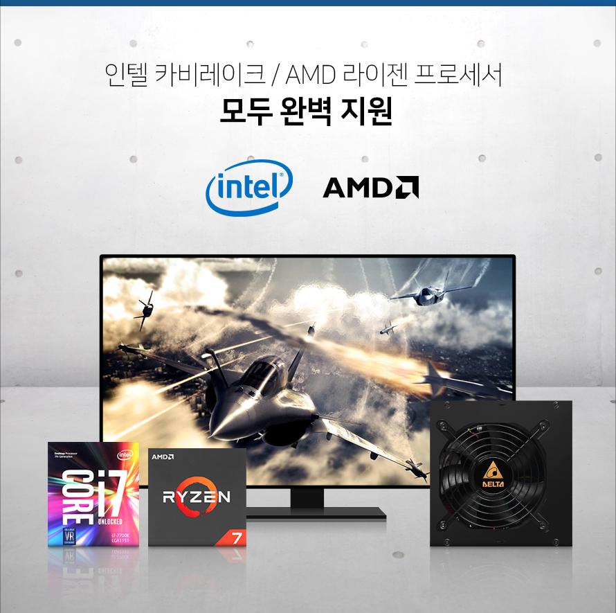 인텔 카비레이크 / AMD 라이젠 프로세서 모두 완벽 지원
