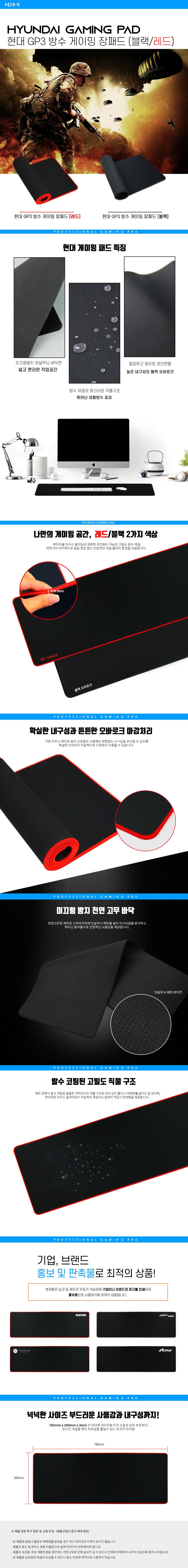 현대 GP3 방수 게이밍 장패드 (블랙)