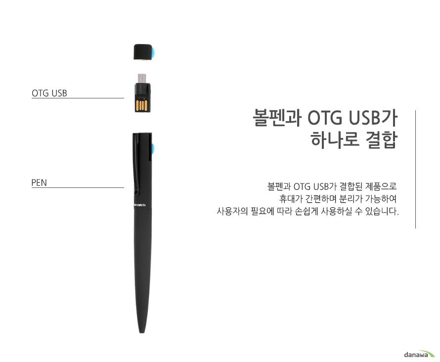 볼펜과 OTG USB 결합