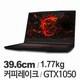 MSI GF시리즈 GF63 8RC-i7 (SSD 128GB)