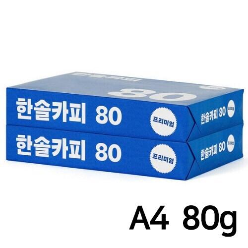 한솔제지 복사용지 A4 80g (2팩, 1000매)_이미지