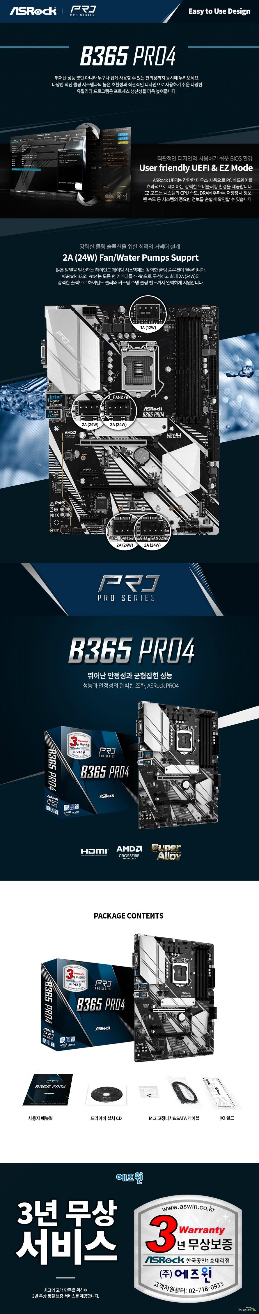 ASRock  B365 PRO4 에즈윈