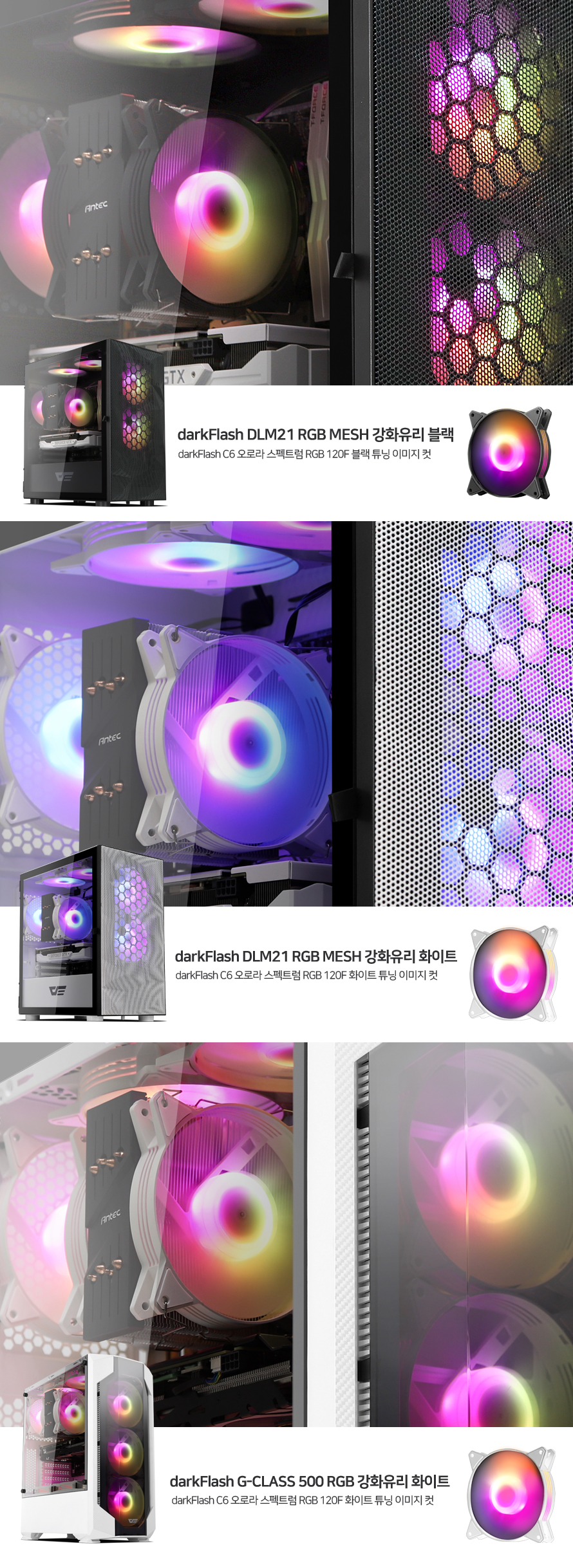darkFlash C6MS RGB (블랙 3PACK)