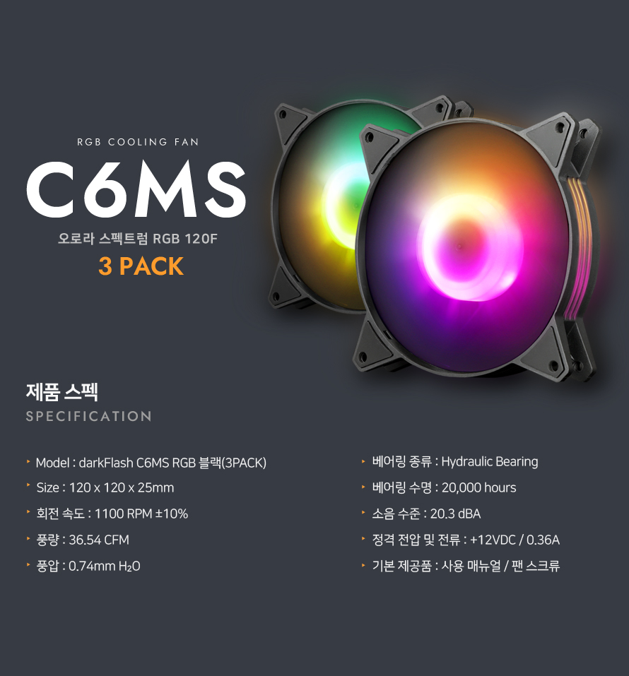 darkFlash  C6MS RGB(블랙 3PACK)