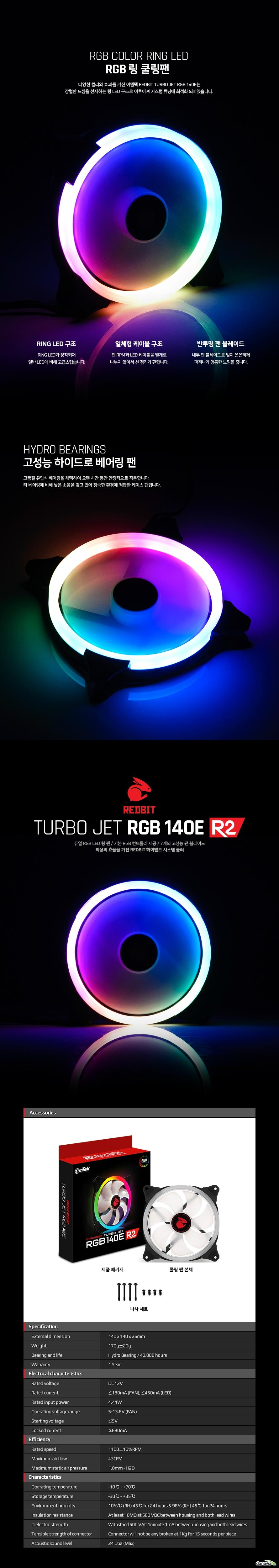 이엠텍 REDBIT TURBO JET FAN 140E R2(1PACK)