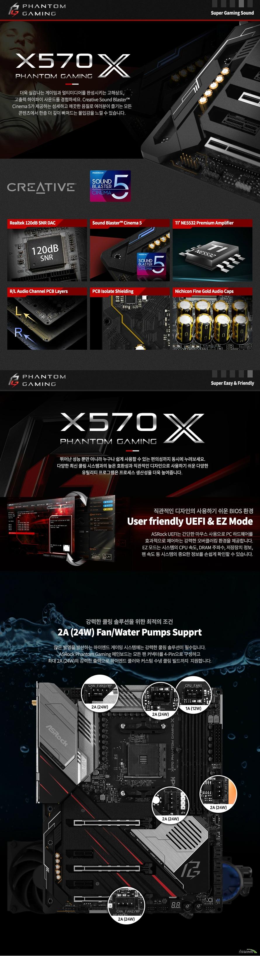 ASRock  X570 Phantom Gaming X 에즈윈