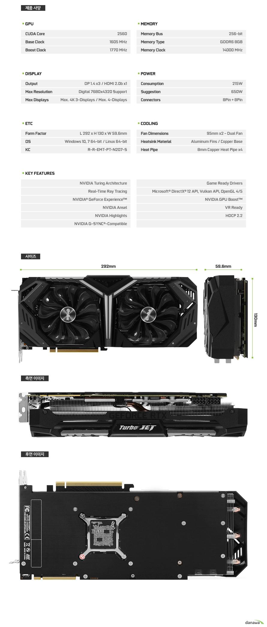 이엠텍 XENON 지포스 RTX 2070 SUPER TURBO JET V2 D6 8GB