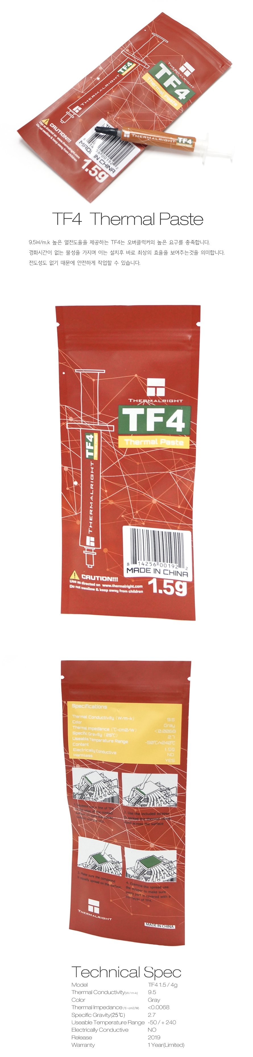 Thermalright TF4 (1.5g)