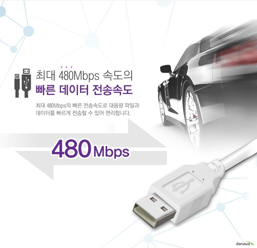 최대 480mbps 속도의 빠른 데이터 전송속도 최대 480mbps의 빠른 전송속도로 대용량 파일과 데이터를 빠르게 전송할 수 있어 편리합니다.
