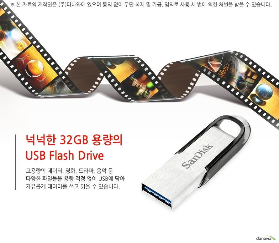 넉넉한 32gb 용량의 usb flash drive 고용량의 데이터 영화 드라마 음악등 다양한 파일들을 용량 걱정 없이 usb 담아 자유롭게 데이터를 쓰고 읽을 수 있습니다