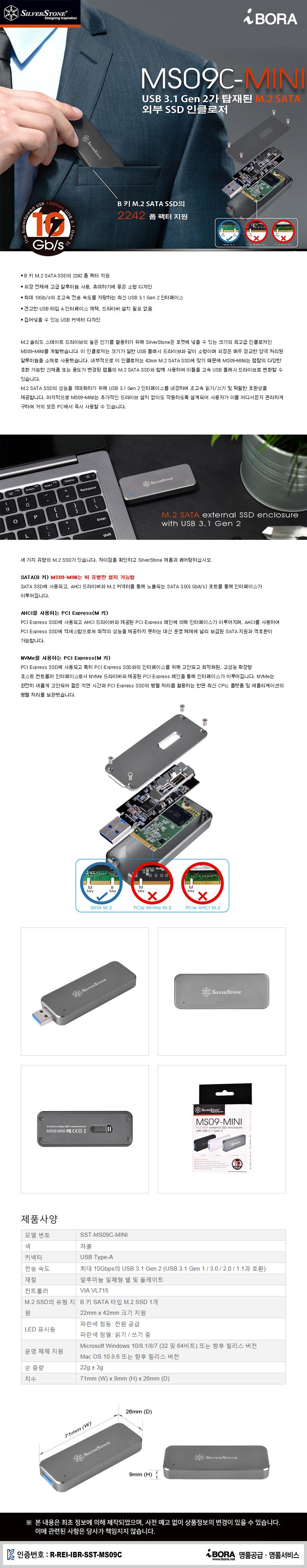 SilverStone  MS09C-MINI(하드미포함)