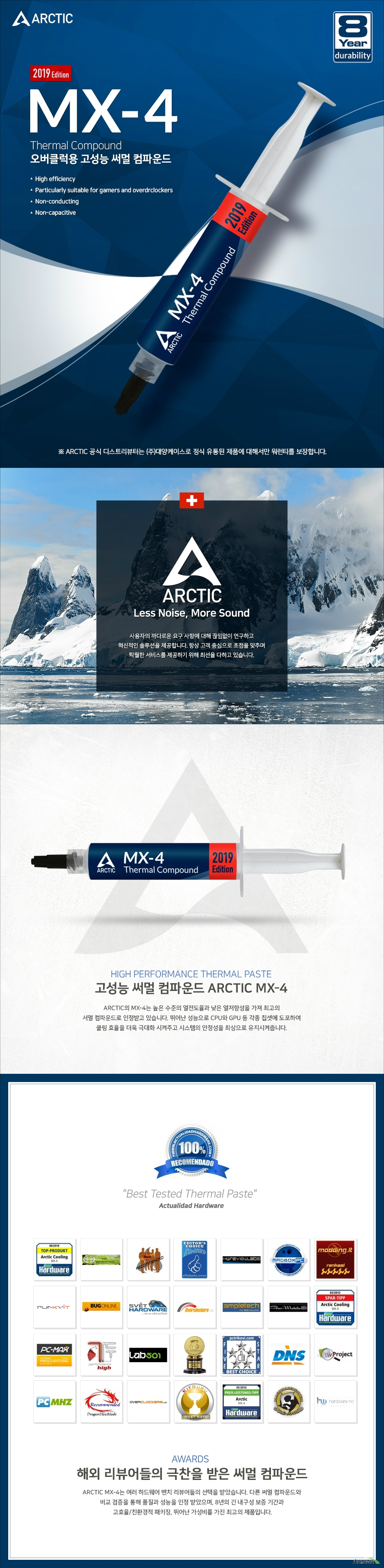 ARCTIC  MX-4 2019 Edition(8g)
