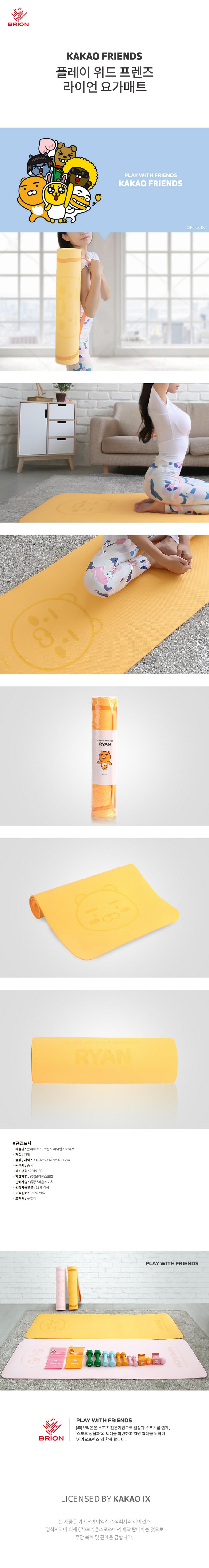 브리온스포츠 브리온스포츠 플레이 위드 프렌즈 라이언 요가매트 6mm