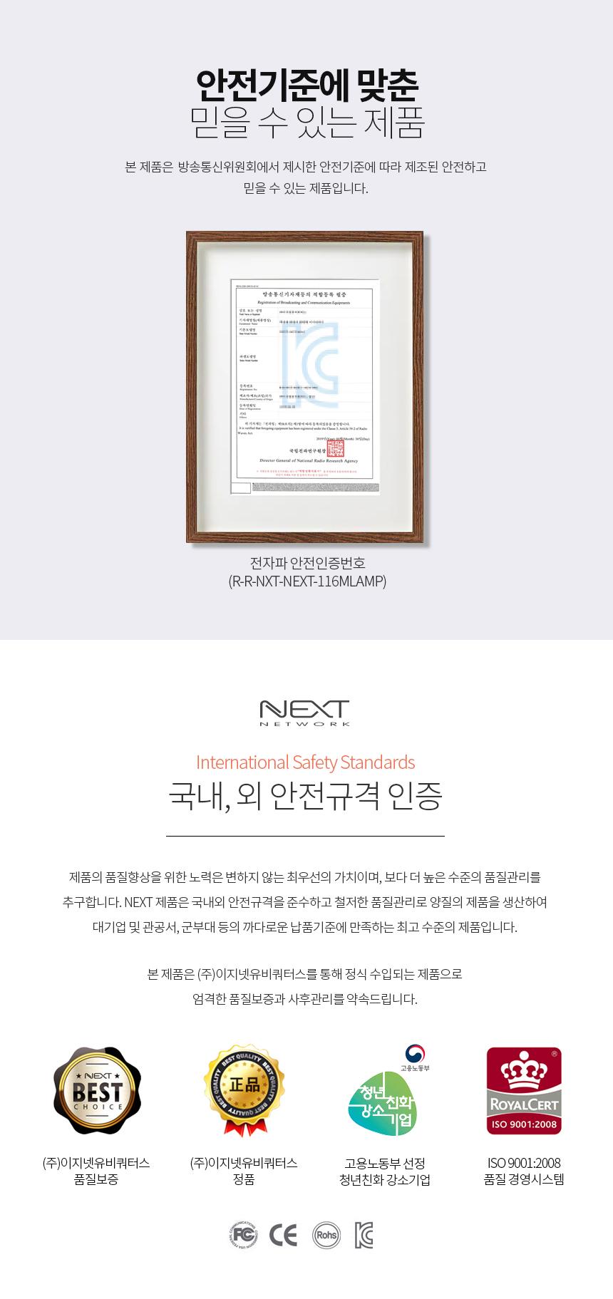 이지넷유비쿼터스 넥스트 NEXT-116MLAMP