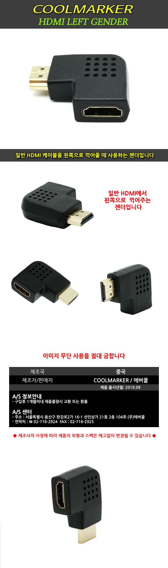 EVERCOOL COOLMARKER HDMI to HDM 왼쪽꺾임 젠더 (HDMILEFT)